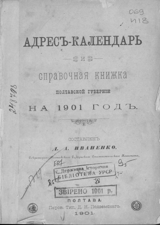 телефонный справочник жителей эстонии